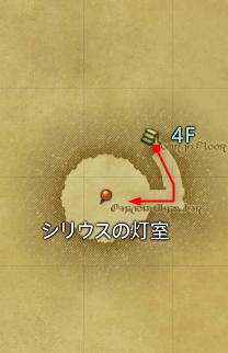 シリウス大灯台マップ3-3